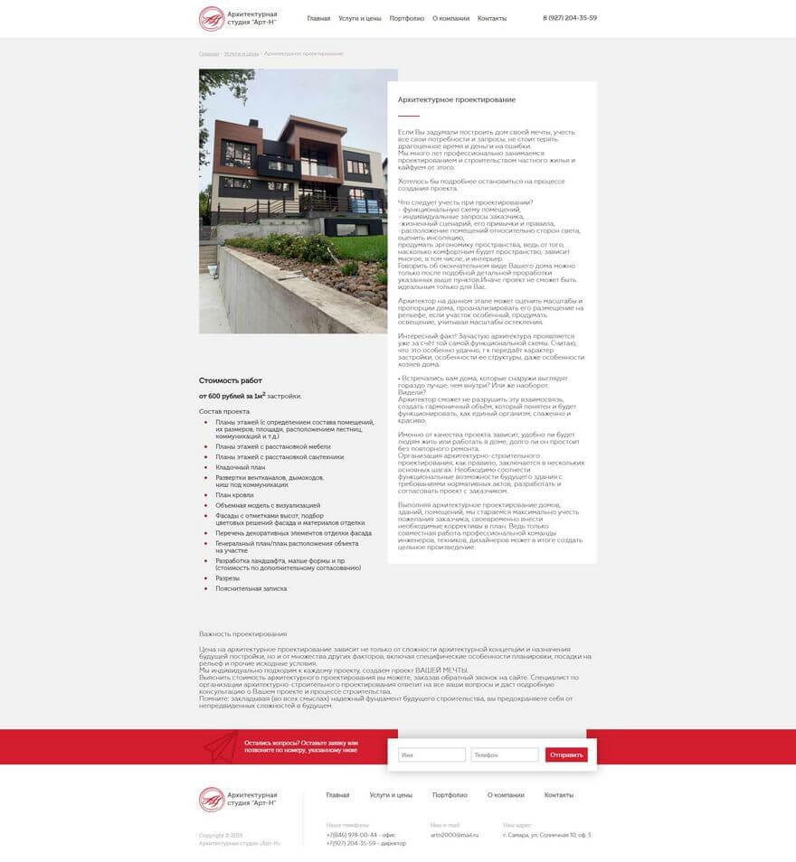 Сайт студии архитектуры и дизайна Арт-Н
