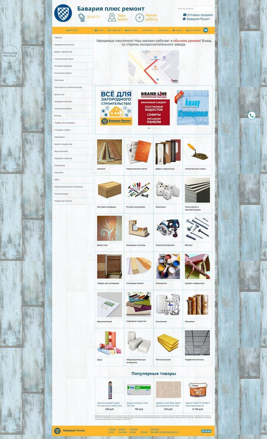 Сайт строительных материалов Бавария Плюс