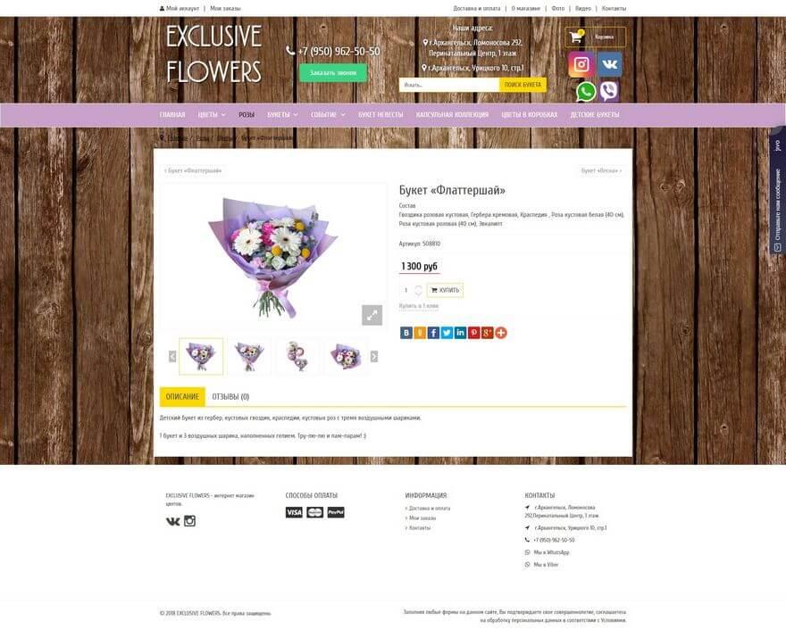Сайт интернет-магазина цветов