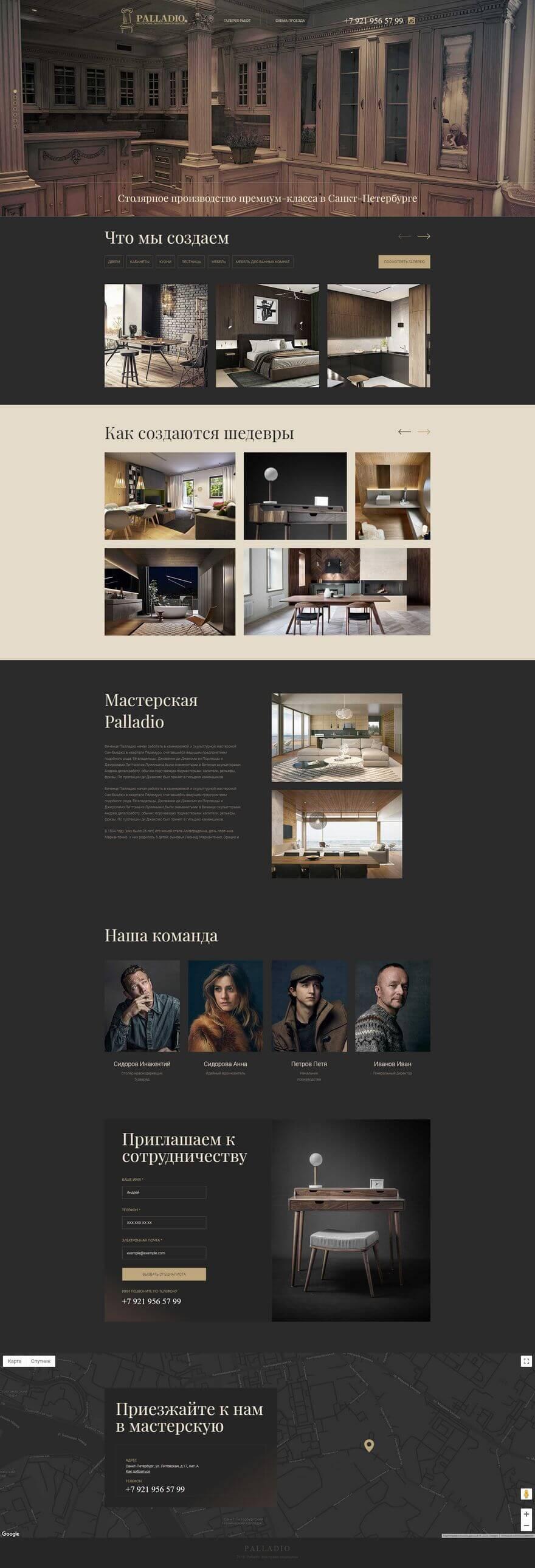 Сайт мастерской эксклюзивной мебели