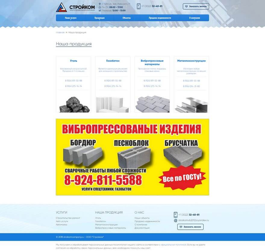 Сайт производителя стройматериалов