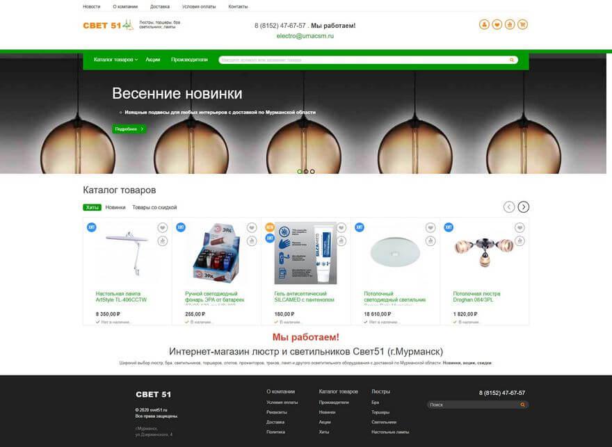 Интернет магазин svet51